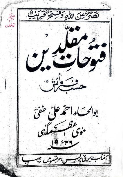 Futuhat e muqaledeen download pdf book