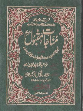 Download munajat e maqbool by molana ashraf ali thanvir a version 1 pdf book