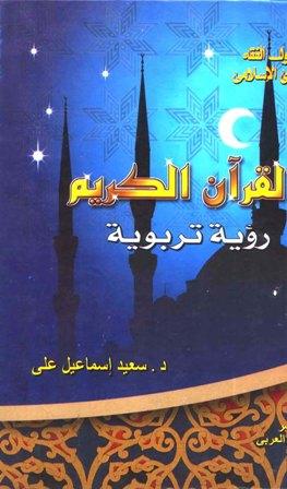 تحميل كتاب القرآن الكريم رؤية تربوية تأليف سعيد إسماعيل علي pdf مجاناً | المكتبة الإسلامية | موقع بوكس ستريم